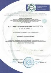 Сертификат соответствия аудитора. Баева Ольга Вячеславовна