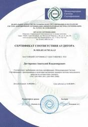 Сертификат соответствия аудитора. Дегтяренко Анатолий Владимирович