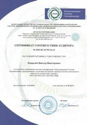 Сертификат соответствия аудитора. Хоравлев Виктор Викторович