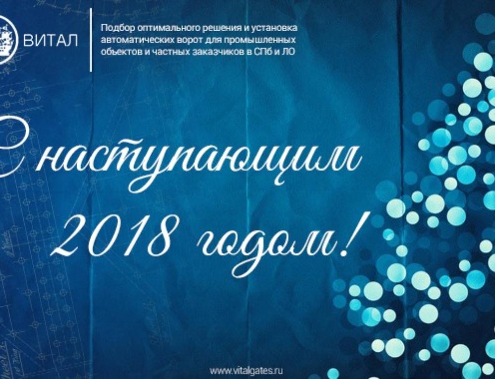 С наступающим 2018 годом! Режим работы в праздники