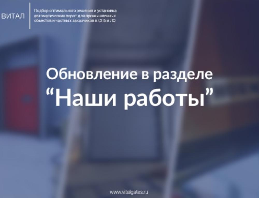 Обновление раздела «Наши работы»!