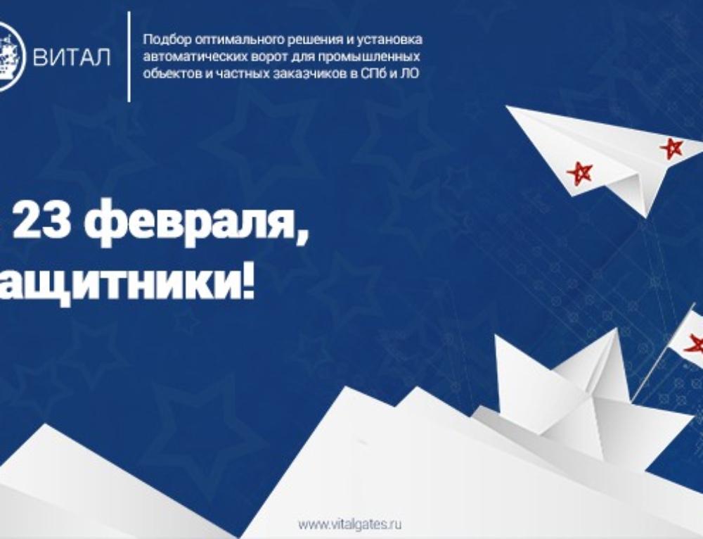 ООО «Витал» поздравляет мужчин с Днем Защитника Отечества!