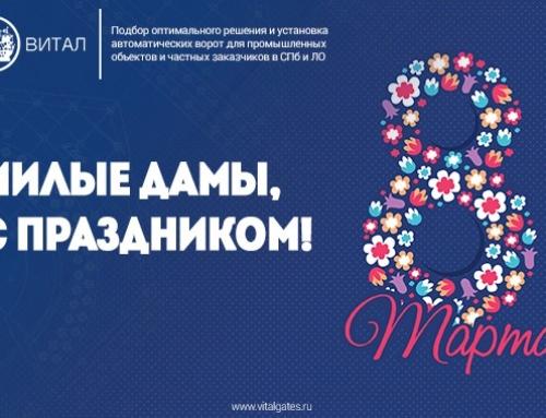 Милые дамы, поздравляем с 8 марта!