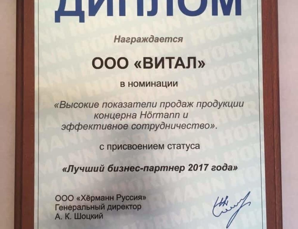 Итоги прошлого года: «Витал»- лучший бизнес партнер года!