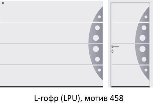 L-гофр, мотив 458
