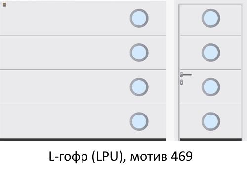 L-гофр, мотив 469