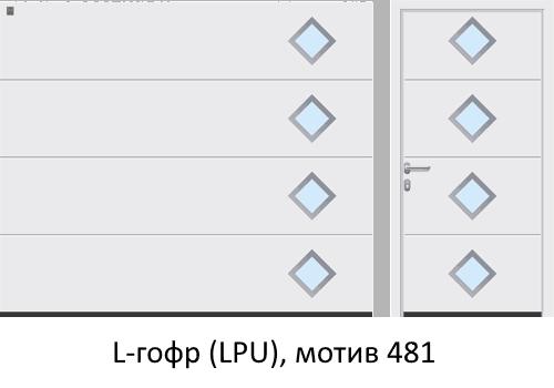 L-гофр, мотив 481