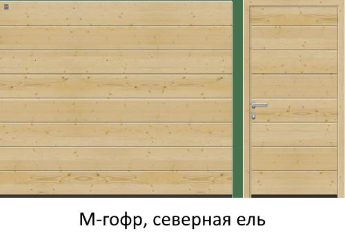M-гофр LTH