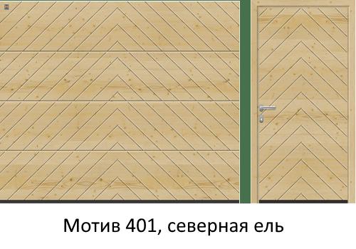 Мотив 401 LTH