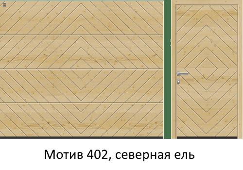Мотив 402 LTH