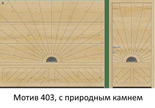 Мотив 403 со вставками
