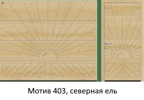 Мотив 403 LTH