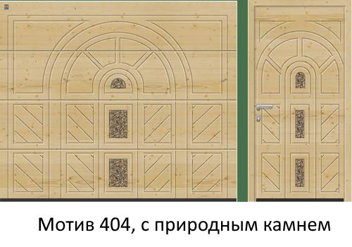 Мотив 404 со вставками