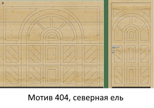 Мотив 404 LTH