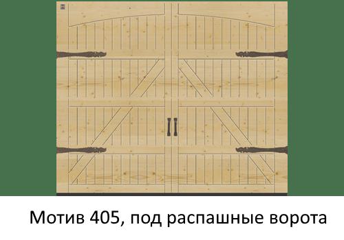 Мотив 405 с фарнитурой