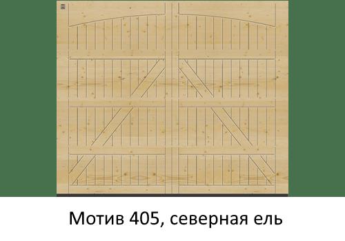 Мотив 405 без фарнитуры