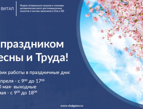 Компания «Витал» поздравляет с 1 мая!