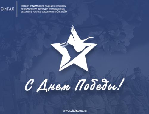 Компания «Витал» поздравляет c праздником Великой Победы!